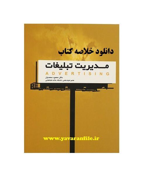 دانلود خلاصه کتاب مدیریت تبلیغات pdf