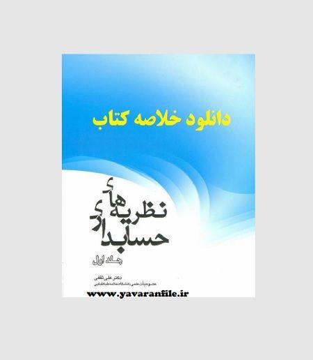 دانلود خلاصه کتاب نظریه های حسابداری pdf