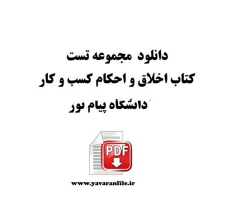 جموعه تست کتاب اخلاق و احکام کسب و کار pdf نوشته دکتر محمد مهدی پرهیزگار