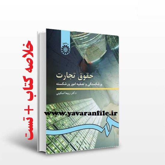 خلاصه کتاب حقوق تجارت : ورشکستگی و تصفیه امور ورشکسته + تست