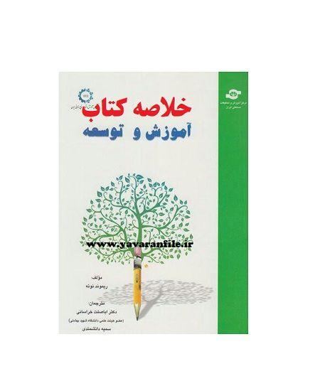 خلاصه کتاب آموزش و توسعه