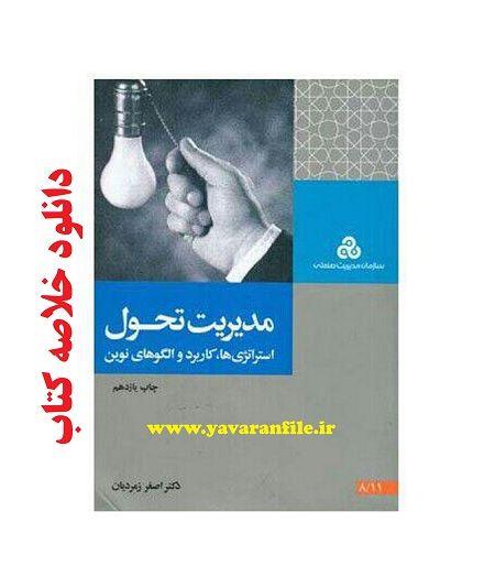 دانلود خلاصه کتاب مدیریت تحول اصغر زمردیان pdf