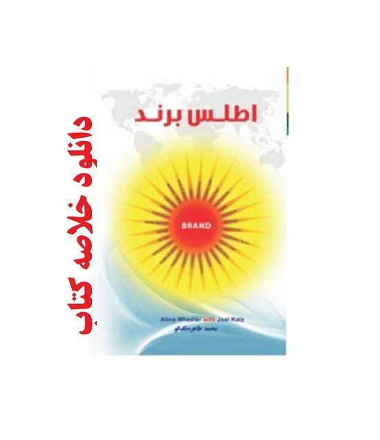 دانلود خلاصه کتاب اطلس برند pdf