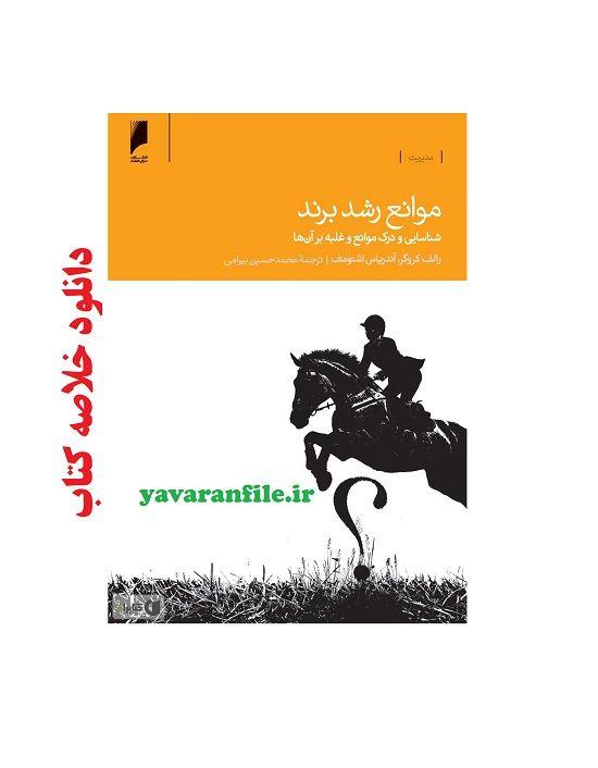 دانلود خلاصه کتاب موانع رشد برند pdf