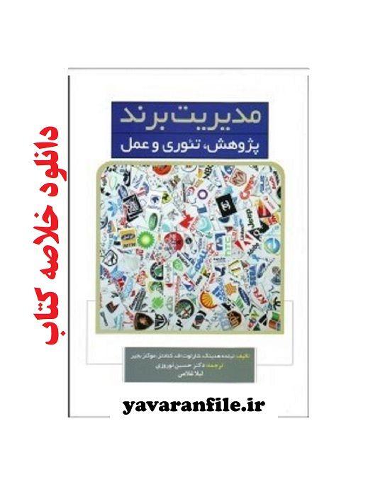 دانلود خلاصه کتاب مدیریت برند pdf
