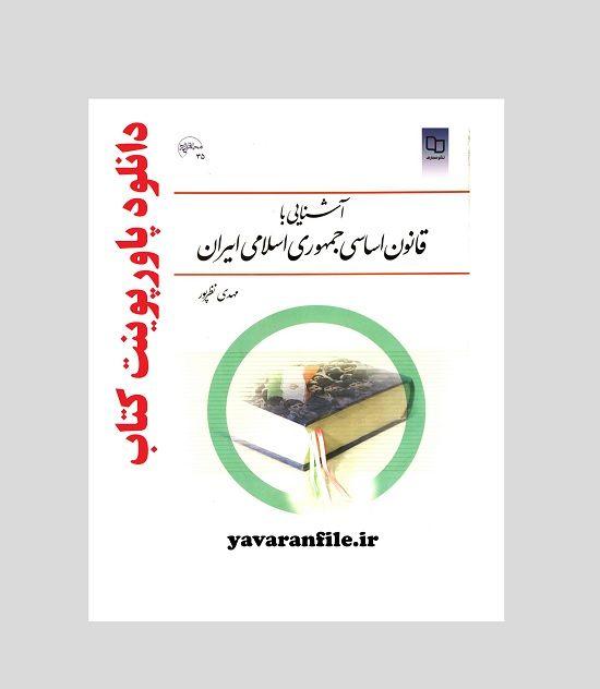 دانلود پاورپوینت کتاب آشنایی با قانون اساسی جمهوری اسلامی ایران