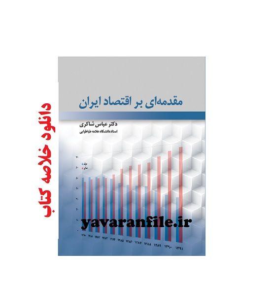 دانلود خلاصه کتاب مقدمه ای بر اقتصاد ایران pdf