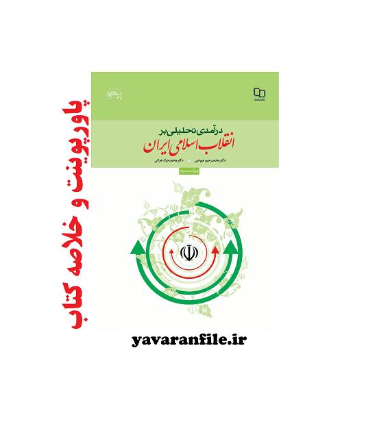 پاورپوینت کتاب درآمدی تحلیلی بر انقلاب اسلامی ایران