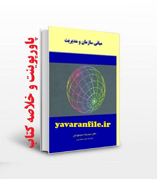 پاورپوینت و خلاصه کتاب مبانی سازمان و مدیریت
