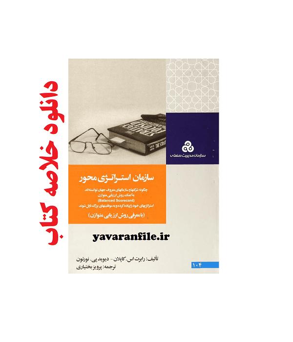 دانلود خلاصه کتاب سازمانهای استراتژی محور pdf