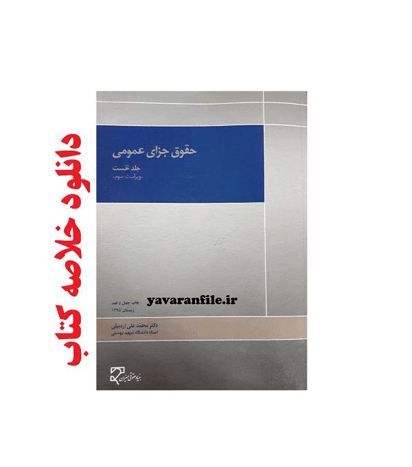 خلاصه کتاب حقوق جزای عمومی (جلد 1)  تالیف دکتر محمدعلی اردبیلی
