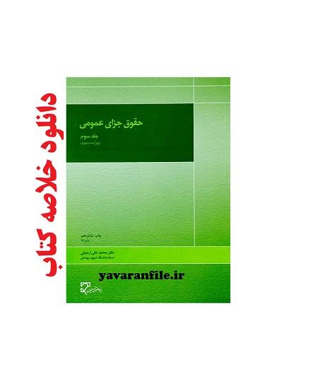 خلاصه کتاب حقوق جزای عمومی ، جلد سوم ، واکنش اجتماعی علیه جرم (کیفر ها و اقدامات تامینی) نوشته دکتر محمدعلی اردبیلی