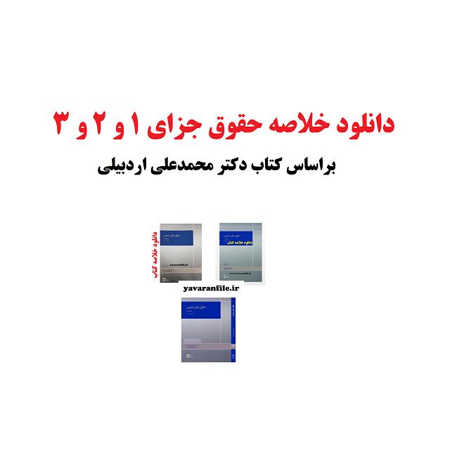خلاصه حقوق جزای عمومی 1 و 2 و 3 بر اساس کتاب دکتر محمد علی اردبیلیpdf