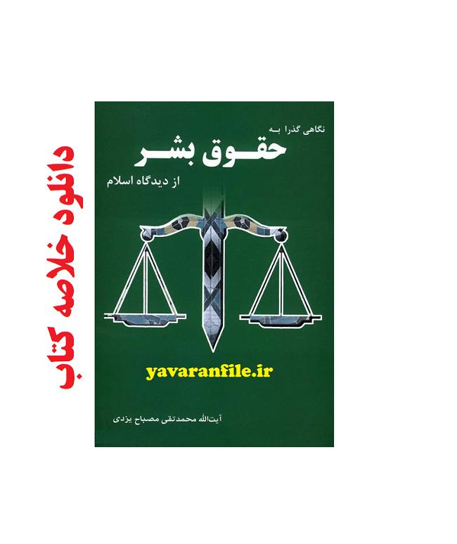دانلود خلاصه کتاب نگاهی گذرا به حقوق بشر از ديدگاه اسلام pdf