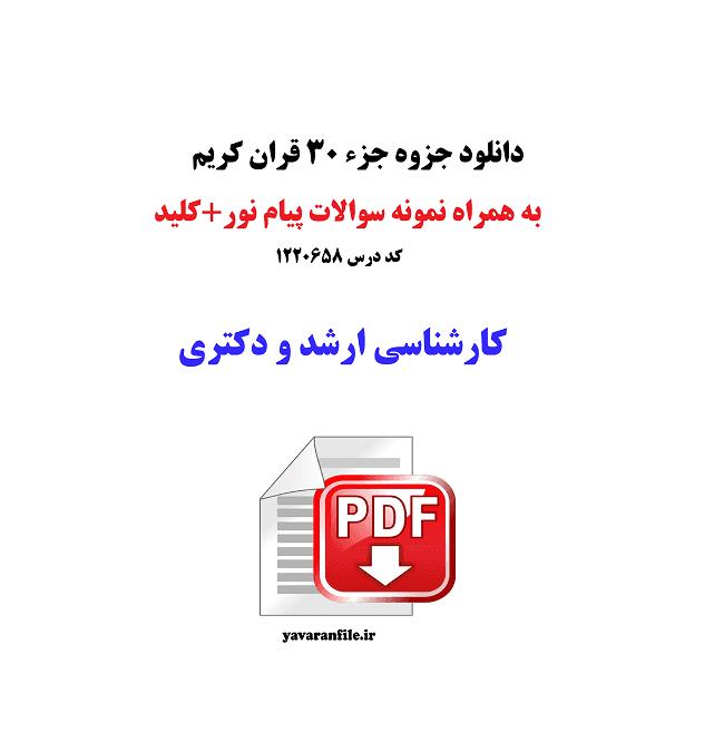 دانلود جزوه حفظ جزء 30 قران کریم + تست pdf