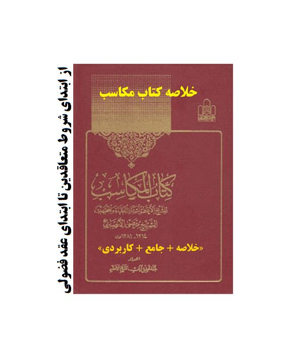 دانلود خلاصه کتاب مکاسب شیخ انصاری از ابتدای شروط متعاقدین تا ابتدای عقد فضولی