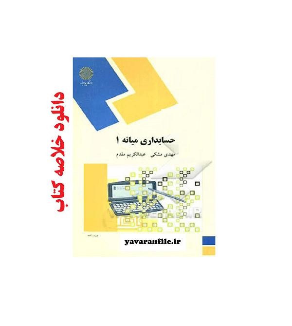 دانلود خلاصه کتاب حسابداری میانه 1 نوشته مهدی مشکی و عبدالکریم مقدم + تست