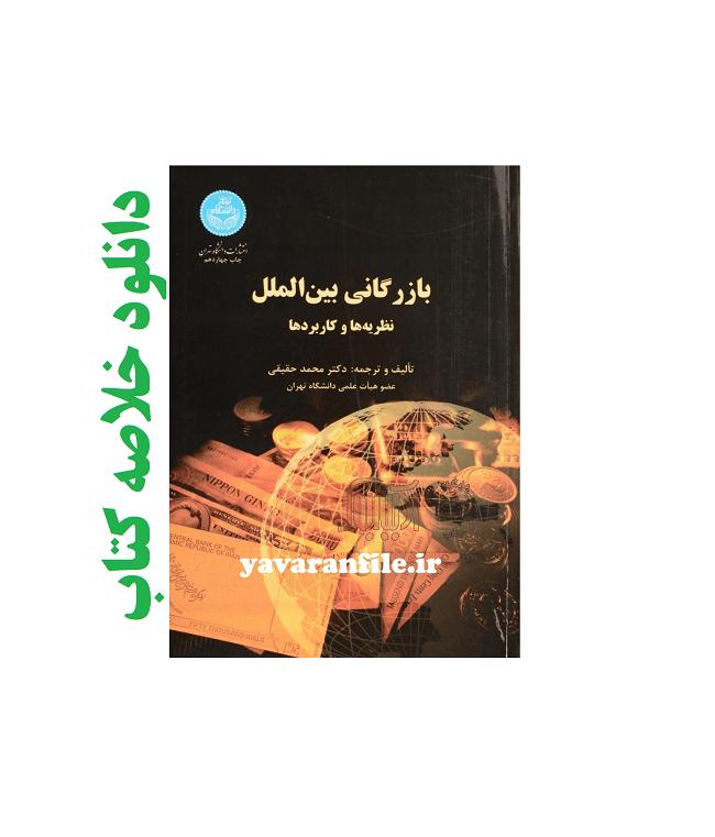 دانلود خلاصه و پاورپوینت کتاب بازرگانی بین الملل(نظریه ها و کاربردها) دکتر محمد حقیقی