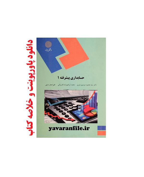 دانلود پاورپوینت و خلاصه کتاب حسابداری پیشرفته 1 پیام نور نوشته سید محمود موسوی شیری