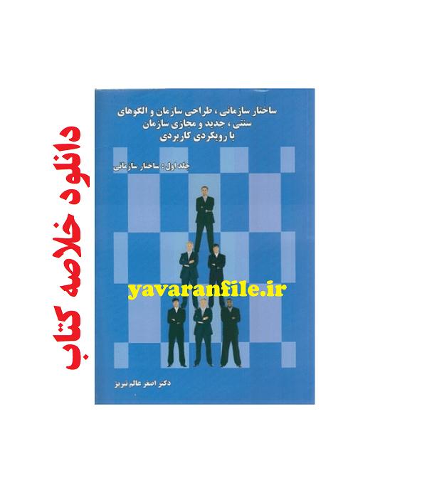 دانلود خلاصه کتاب ساختار سازمانی PDF