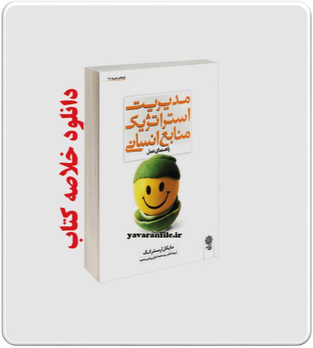 دانلود خلاصه کتاب مدیریت استراتژیک منابع انسانی مایکل آرمسترانگ pdf