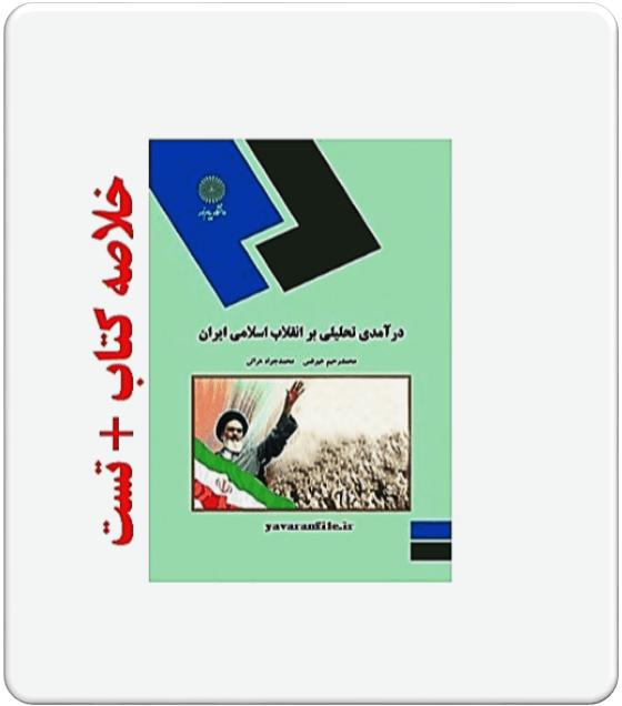 دانلود خلاصه کتاب درآمدی تحلیلی بر انقلاب اسلامی ایران + تست