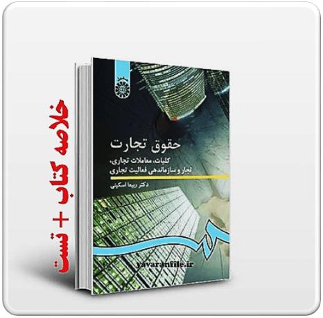 دانلود خلاصه کتاب حقوق تجارت 1 + تست PDF