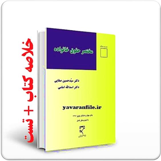دانلود خلاصه کتاب مختصر حقوق خانواده نوشته دکتر سید حسین صفایی - دکتر اسد الله امامی +تست