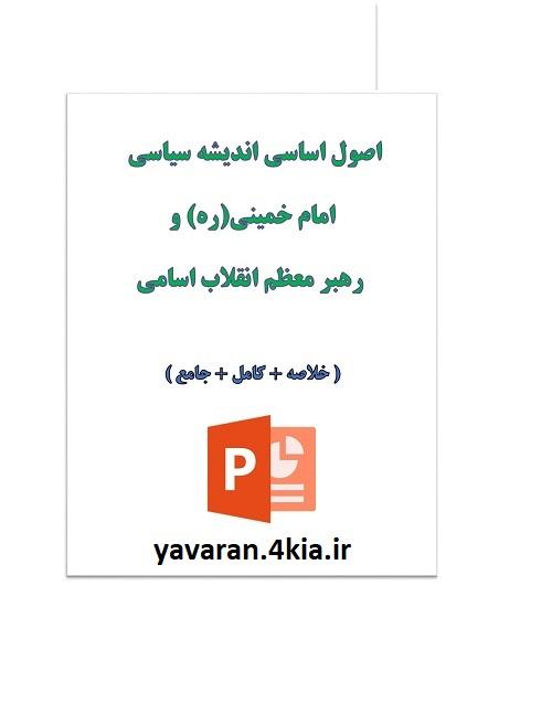 اصول اساسی اندیشه سیاسی امام خمینی ره و رهبر معظم انقلاب اسلامی