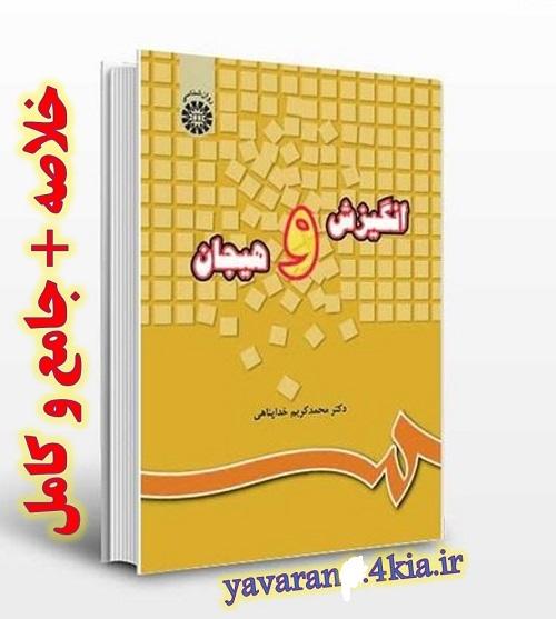 خلاصه کتاب انگیزش و هیجان دکتر محمدکریم خداپناهی