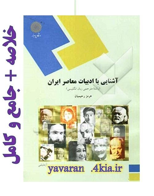 خلاصه کتاب  آشنايي با ادبيات معاصر ايران نوشته  هرمز رحيميان