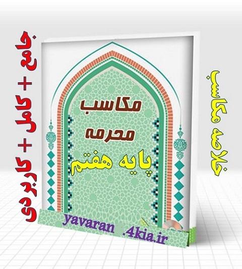دانلود خلاصه مکاسب محرمه پایه هفتم نیمسال اول