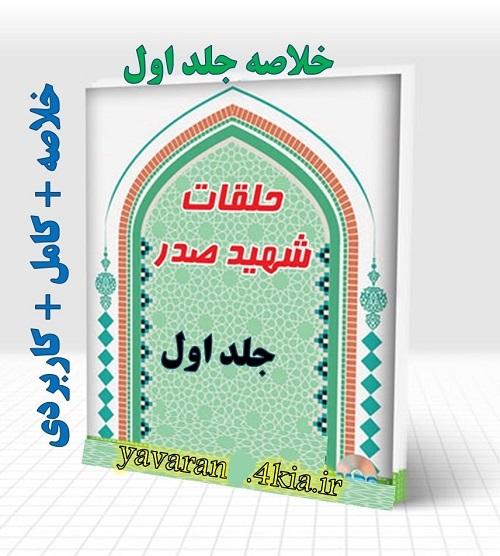 خلاصه حلقات شهید صدر حلقه اول دروس فی علم الاصول شهید صدر جلد اول