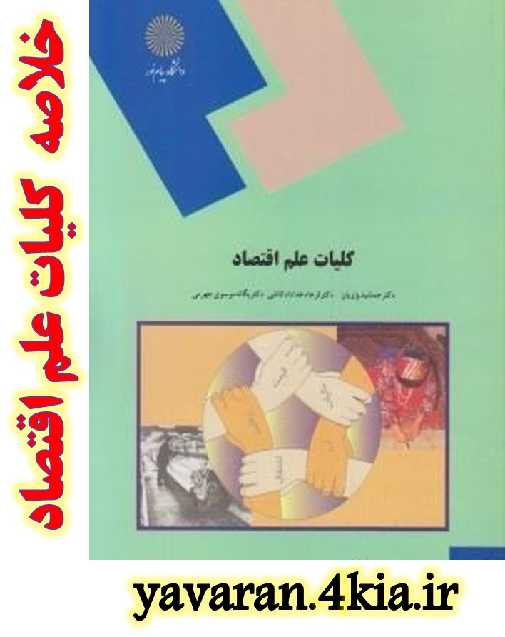 پاورپوینت خلاصه کتاب کلیات علم اقصاد