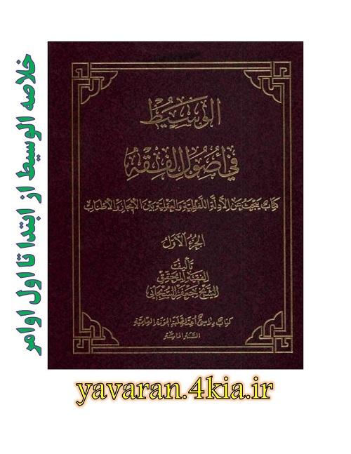 دانلود خلاصه کتاب الوسیط فی اصول الفقه pdf از ابتدا تا اول اوامر