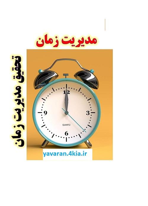 تحقیق در مورد مدیریت زمان