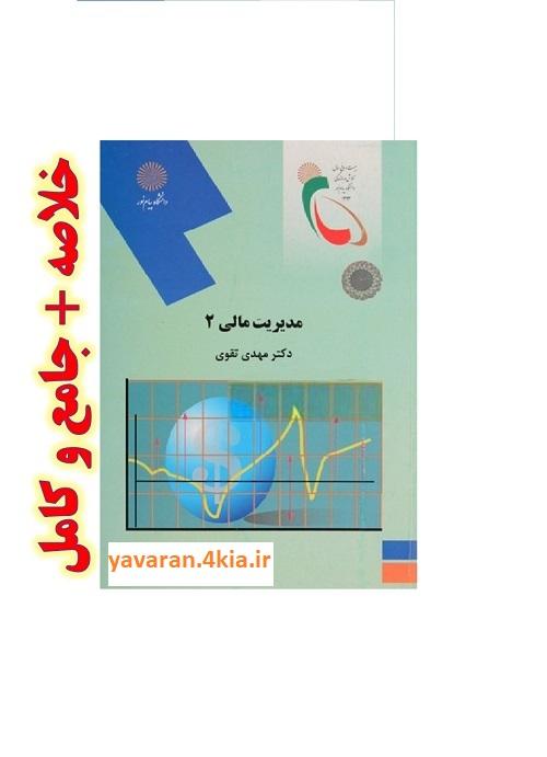 دانلود خلاصه کتاب مدیریت مالی 2