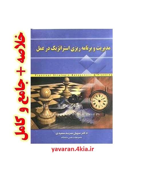 دانلود خلاصه کتاب مدیریت و برنامه ریزی استراتژیک در عمل