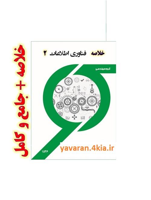 دانلود خلاصه کتاب مهندسی فناوری اطلاعات 2