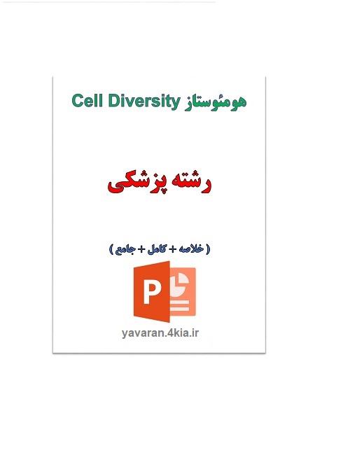 تحقیق در مورد Cell Diversity(هومئوستاز )
