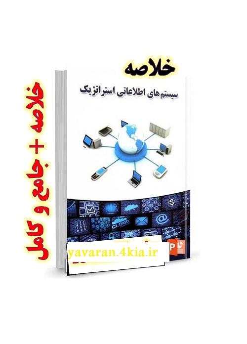 پاورپوینت خلاصه کتاب سيستم هاي اطلاعات استراتژيک