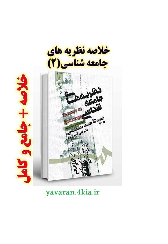 پاورپوینت خلاصه کتاب نظريه هاي جامعه شناسي(2) فصل چهارم