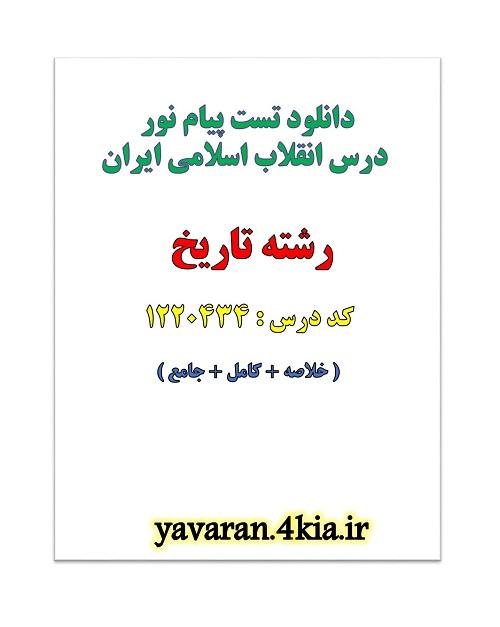 دانلود تست پیام نور درس انقلاب اسلامی ایران pdf