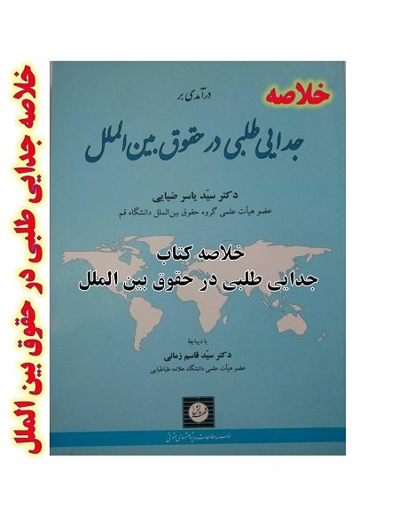 دانلود خلاصه درآمدی بر جدایی طلبی در حقوق بین الملل تالیف : دکتر سید یاسر ضیایی + pdf