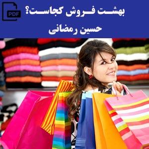 بهشت فروش کجاست؟