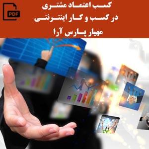 کسب اعتماد مشتری در کسب و کار اینترنتی