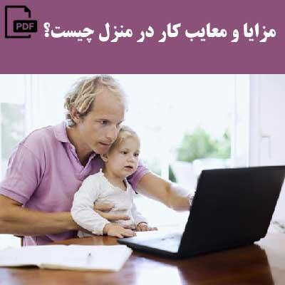 مزایا و معایب کسب و کار در منزل چیست؟
