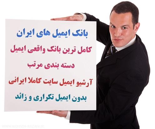 بانک جامع ایمیل های ایرانی