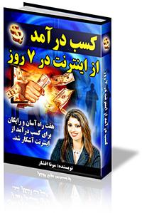 راز به دست آوردن 100 میلیون در یک سال توسط یک دختر ایرانی ( جدیدترین ویرایش )