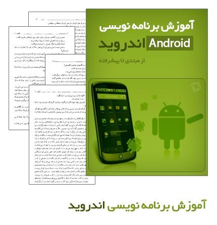 کاملترین کتاب برنامه نویسی اندروید ( 274 صفحه) به زبا فارسی